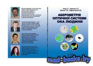 Аберометрія оптичної системи ока людини - Чиж І.Г., Тимчик Г.С., Шиша Т.О., ...