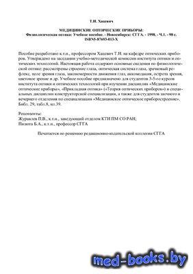 Медицинские оптические приборы: Физиологическая оптика. Часть 1 - Хацевич Т ...