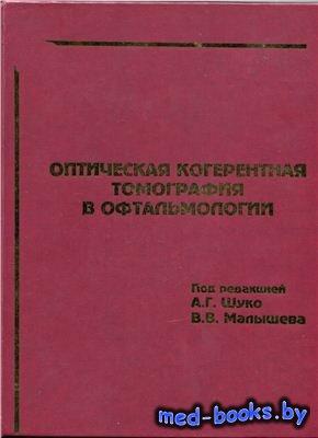Оптическая когерентная томография в офтальмологии - Щуко A.Г., Малышева В.В ...
