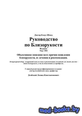 Руководство по близорукости - Шмид К. - 2004 год