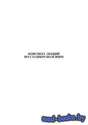 Глазные болезни: конспект лекций - Шильников Л.В. - 2006 год
