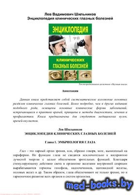 Энциклопедия клинических глазных болезней - Шильников Л.В. - 2013 год