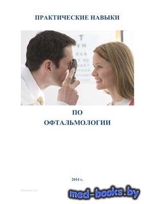 Практические навыки по офтальмологии - Шаныгин А.В.