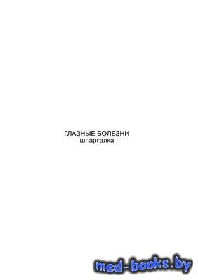Глазные болезни. Шпаргалка - Шильников Л.В. - 2008 год