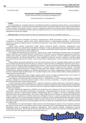 Паллиативная медицина (аксиологические аспекты) - Крюкова К.К. - 2014 год