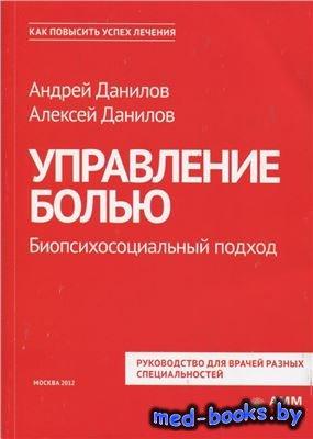 Управление болью. Биопсихосоциальный подход - Данилов А.Б., Данилов А.Б. -  ...