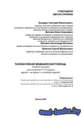 Паллиативная медицинская помощь - Бондарь Г.В., Витенко И.С. и др. - 2006 г ...