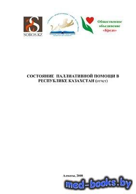 Состояние паллиативной помощи в республике Казахстан (отчет) - Кульжанов М. ...