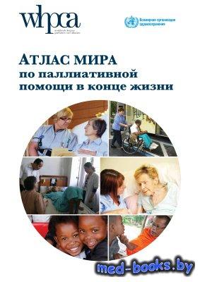 Атлас мира по паллиативной помощи в конце жизни - Коннор С.Р. - 2014 год