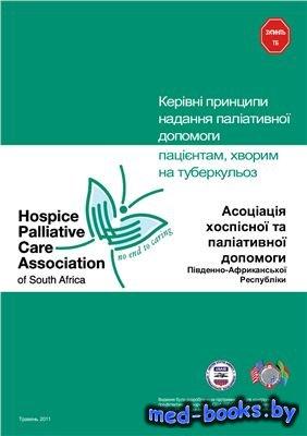 Керівні принципи надання паліативної допомоги пацієнтам, хворим на туберкул ...