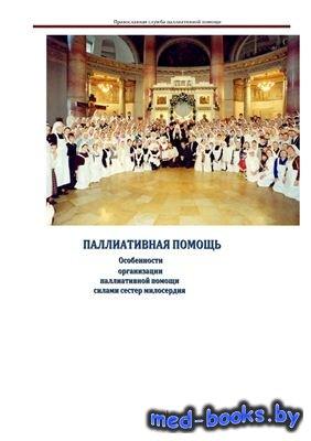 Особенности оказания паллиативной помощи сестрами милосердия - Егорова О.Ю. ...