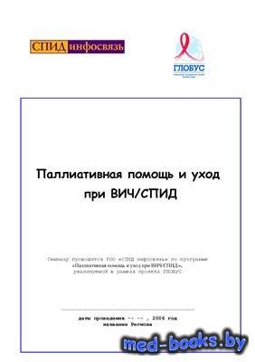 Семинар в рамках проекта ГЛОБУС - Паллиативная помощь и уход за ВИЧ и СПИД  ...