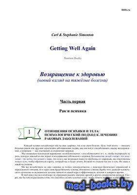 Возвращение к здоровью (новый взгляд на тяжелые болезни) - Саймонтон К., Саймонтон С. - 1995 год