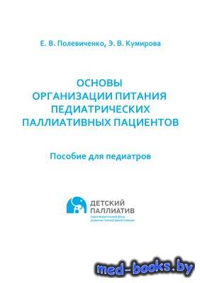 Основы организации питания педиатрических паллиативных пациентов - Полевиче ...