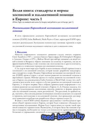 Белая книга: стандарты и нормы хосписной и паллиативной помощи в Европе. Ре ...