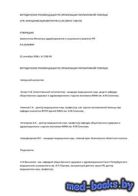 Методические рекомендации по организации паллиативной помощи - Эккерт Н.В., Новиков Г.А. и др.