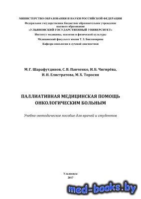 Паллиативная медицинская помощь онкологическим больным - Шарафутдинов М.Г., ...