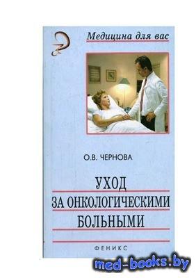 Уход за онкологическими больными - Чернова О.В. - 2002 год