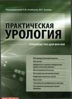 Практическая урология - Глыбочко П.В., Аляев Ю.Г. - 2012 год