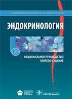 Эндокринология - Под редакцией И.И. Дедова, Г.А. Мельниченко - 2013 год