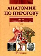 Анатомия по Пирогову. Атлас анатомии человека - Валентин Шилкин, Владимир Филимонов - 2013 год