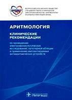 Клинические рекомендации по клинической электрофизиологии, аритмологии и ка ...