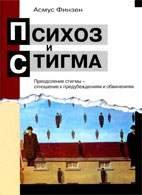Психоз и стигма - Финзен А. - 2001 год