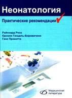 Неонатология. Практические рекомендации - Р. Рооз, О. Генцель-Боровичени, Г. Прокитте - 2010 год