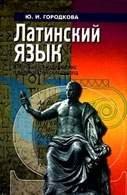 Латинский язык. Учебник - Городкова Ю. И. - 2002 год