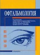 Офтальмология - Жабоедов Г.Д., Скрипник Р.Л. - 2011 год