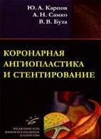 Коронарная ангиопластика и стентирование - Карпов Ю.А., Самко А.Н., Буза В.В. - 2010 год