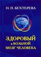 Здоровый и больной мозг человека - Бехтерева Н.П. - 2010 год