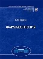 Фармакогнозия - Карпук В.В. - 2011 год