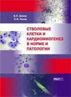 Стволовые клетки и кардиомиогенез в норме и патологии - Шахов В.П., Попов С ...