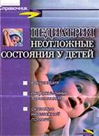 Неотложные состояния у детей. Справочник - В.П. Молочный, М.Ф. Рзянкина, Н. ...