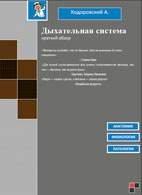 Дыхательная система - Ходоровский А. - 2013 год