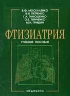 Фтизиатрия. Учебное пособие - Москаленко В.Ф. - 2012 год
