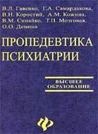 Пропедевтика психиатрии. Учебное пособие - Гавенко В.Л. - 2002 год
