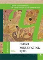 Читая между строк ДНК - Петер Шпорк - 2013 год