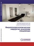 Видеоэндоскопическая хирургия ахалазии пищевода - Оскретков В.И., Балацкий  ...