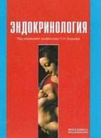 Эндокринология. Учебник - Боднар П.Н. - 2007 год