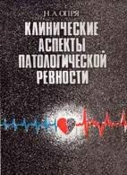 Клинические аспекты патологической ревности - Опря Н.А. - 1986 год