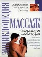 Сексуальный массаж Дао - Стивен Рассел, Юрген Колб - 2000 год