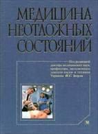Медицина неотложных состояний. Учебник - Зозуля И.С. - 2008 год