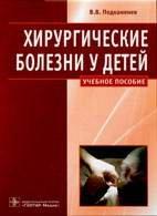 Хирургические болезни у детей. Учебное пособие - Подкаменев В.В. - 2012 год