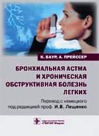 Бронхиальная астма и хроническая обструктивная болезнь легких - Баур К., Прейссер А. - 2010 год