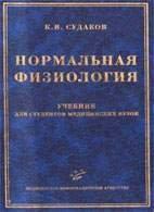Нормальная физиология. Учебник - Судаков К.В. - 2006 год