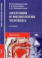 Анатомия и физиология человека. Учебник - Гайворонский И.В. - 2011 год