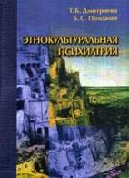 Этнокультуральная психиатрия - Дмитриева Т.Б., Положий Б.C. - 2003 год