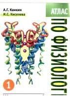 Атлас по физиологии - Камкин А.Г., Киселева И.С. - 2010 год